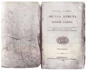 Dostoyevsky_New_Testament
